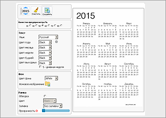 Конструктор Календарь